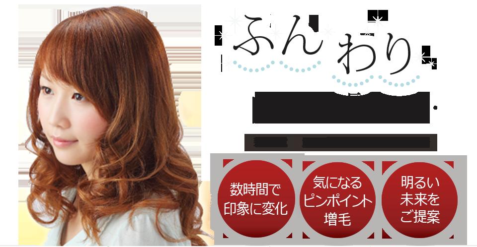 女性の悩みである抜け毛や薄毛は自然な増毛エクステで解決!安心